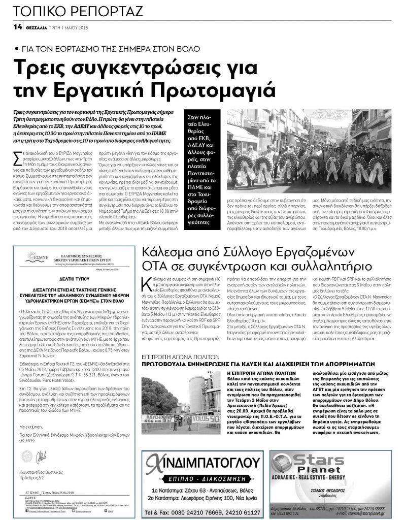 """Δημοσίευση του Δελτίου Τύπου του """"ΕΣΜΥΕ"""" στην εφημερίδα Θεσσαλία"""