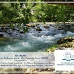 Πρόσκληση για την 12η Ετήσια Τακτική Γενική Συνέλευση στις 11.07.2020 στις Σέρρες